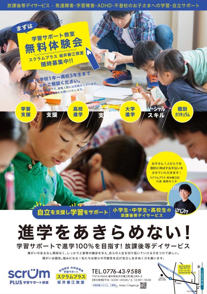 発達障害個別指導塾スクラムのチラシ表面-学習サポート スクラムプラス坂井春江教室